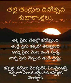 National Parents Day in Telugu slogans