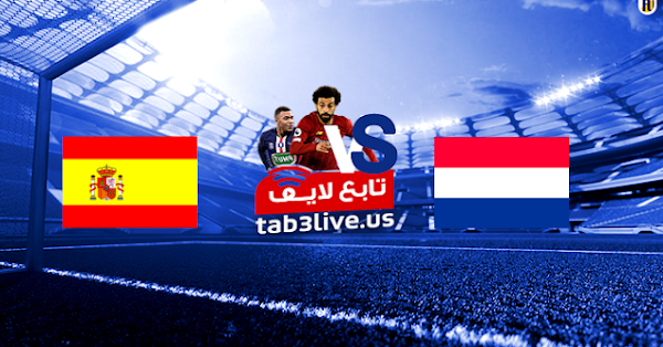 مشاهدة مباراة هولندا واسبانيا بث مباشر اليوم 2020/11/11  مباراة ودية