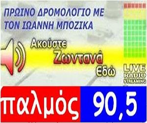 ΠΡΩΙΝΟ ΔΡΟΜΟΛΟΓΙΟ ΕΚΛΟΓΕΣ 2019