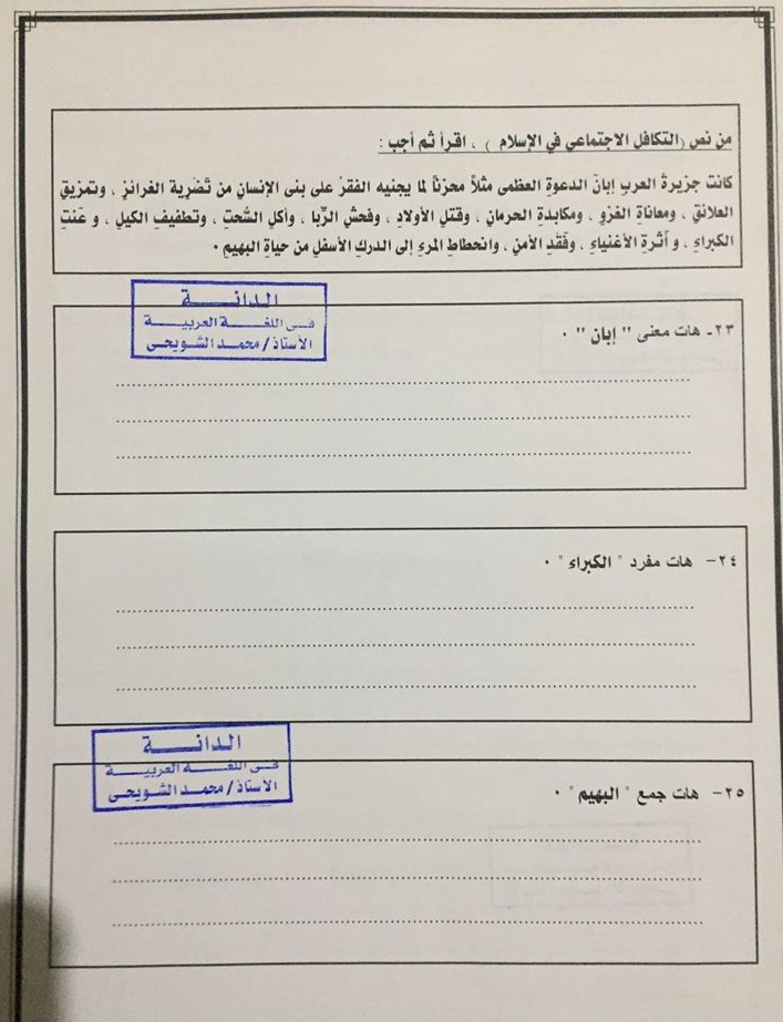 نموذج امتحان تجريبى كامل بتوزيع الدرجات لمادة اللغة العربية للثانوية العامة 2020 7