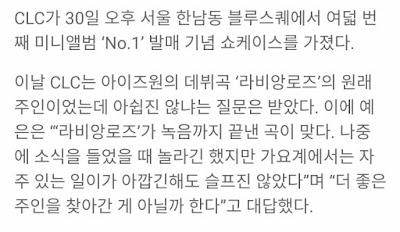 [INSTIZ] CLC en başında onlara verilen 'La Vie En Rose' şarkısından bahsetti
