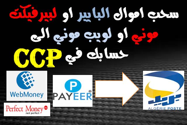 سحب اموال البايير او لبيرفيكت موني او لويب موني الى حسابك في ccp بريد الجزائر