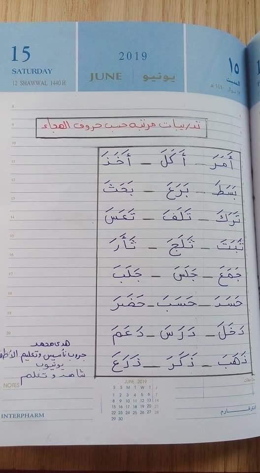 شيتات تأسيس اللغة العربيه للأطفال للاستاذة/ هدى محمد 5