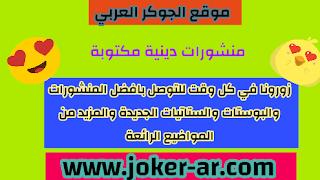منشورات دينية مكتوبة 2019 - الجوكر العربي