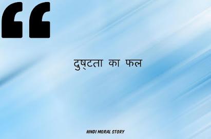 दुष्टता का फल Top 15 Hindi Moral Story