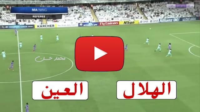 نتيجة مباراة الهلال السعودي والعين الإماراتي اليوم 5-3-2019 في دوري أبطال آسيا بهدف الشلهوب