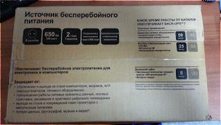 Внешний вид коробки ИБП APC BX650CI-RS