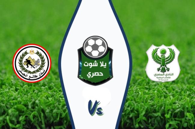 موعد مباراة المصري وطلائع الجيش