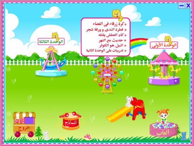 الأسطوانة النادرة في تعلم اللغة العربية روعة مفيدة ومجانية 77