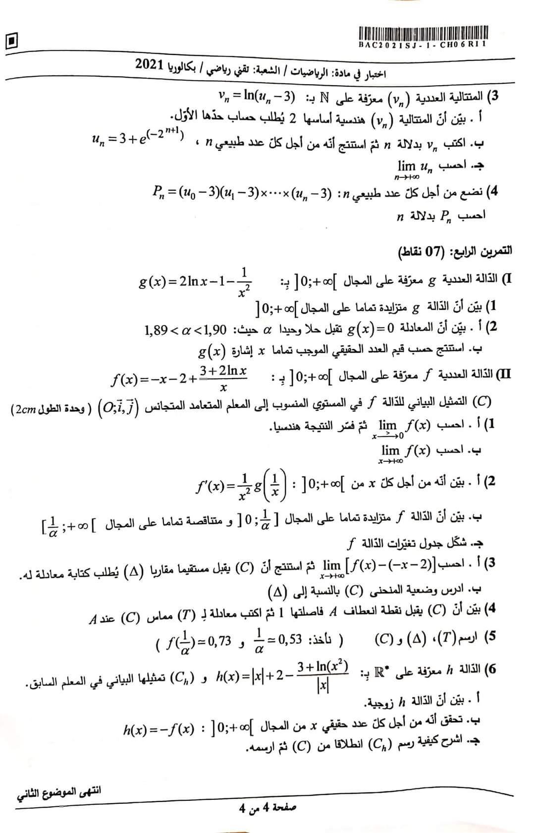 موضوع الرياضيات بكالوريا 2021 شعبة تقني رياضي