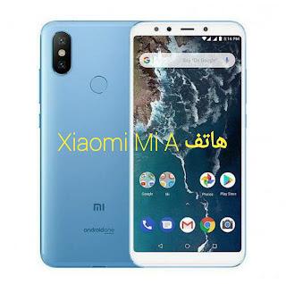 مراجعة هاتف Xiaomi Mi A