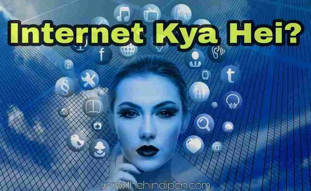 What is Internet in Hindi - Internet Kya Hai