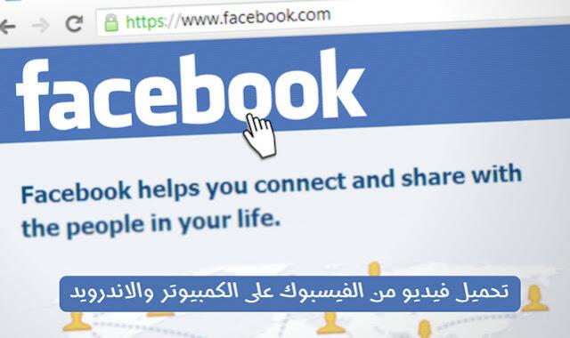 تحميل فيديو من الفيسبوك عن طريق الرابط على الكمبيوتر والموبايل