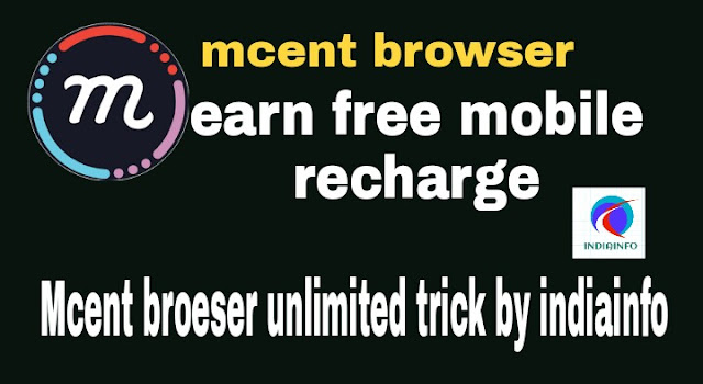 Working again and again—Mcent browset unlimited tricks is hacked by indiainfo.ooo(loading page again and again,mcent browse,hack mcent,mcent hack,mcent browser hacktrick,mcent trick,hoe to hack mcent browser
