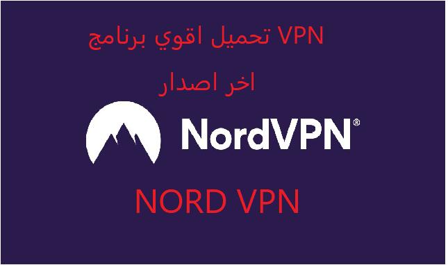 تحميل NordVPN Serial Key اسرع برنامج vpn احدث نسخة بالتفعيل