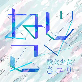 [Lirik+Terjemahan] Sayuri - Nejiko