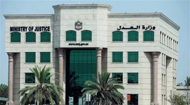 وظائف وزارة العدل في الامارات 2021 2020 Wdaeef Uae وظائف فى