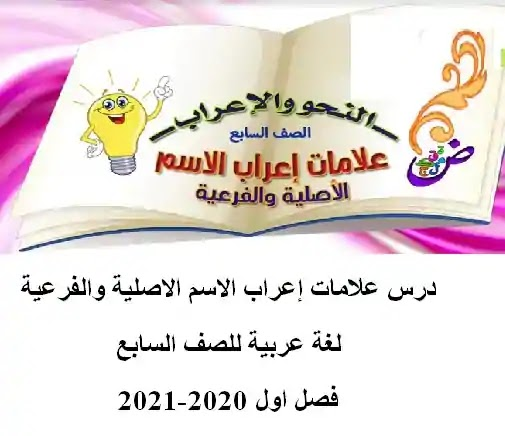 درس علامات إعراب الاسم الاصلية والفرعية لغة عربية للصف السابع فصل اول 2020-2021