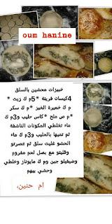 oum walid wasafat ramadan 2021 وصفات ام وليد الرمضانية 120