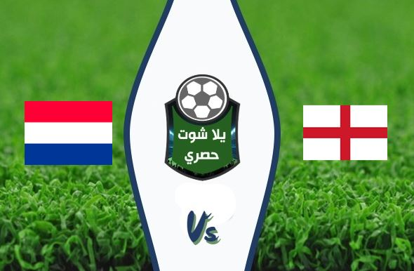 مشاهدة مباراة انجلترا وهولندا بث مباشر