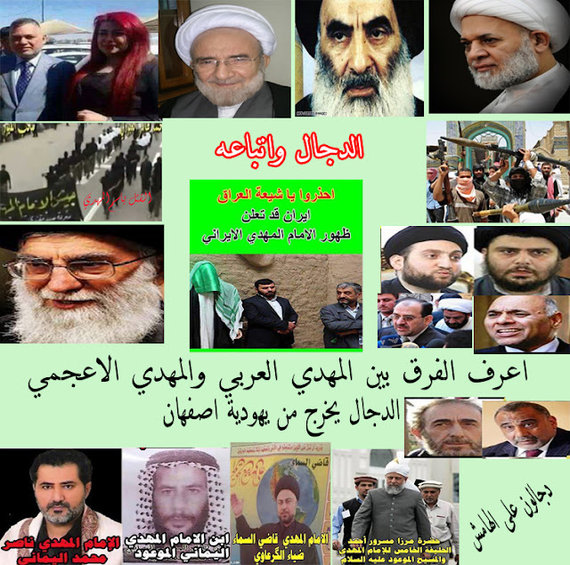 *Kontroversi Imam Mahdi Syiah dan Sunni*
