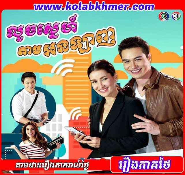 Louch Sneh Tam Online