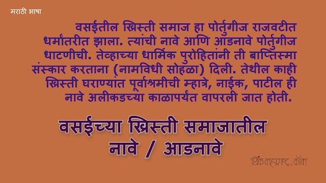 वसईच्या ख्रिस्ती समाजातील नावे/आडनावे (Christian Names and Surnames in Vasai)