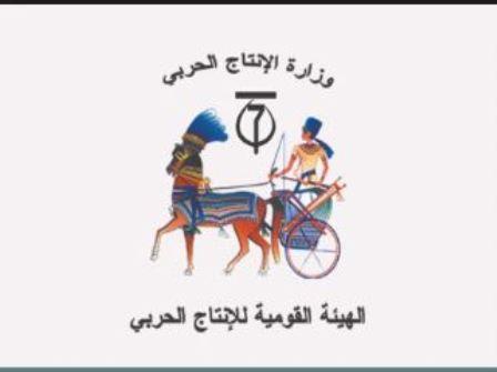 إعلان مسابقة وظائف الهيئة القومية للانتاج الحربي مصر 2021