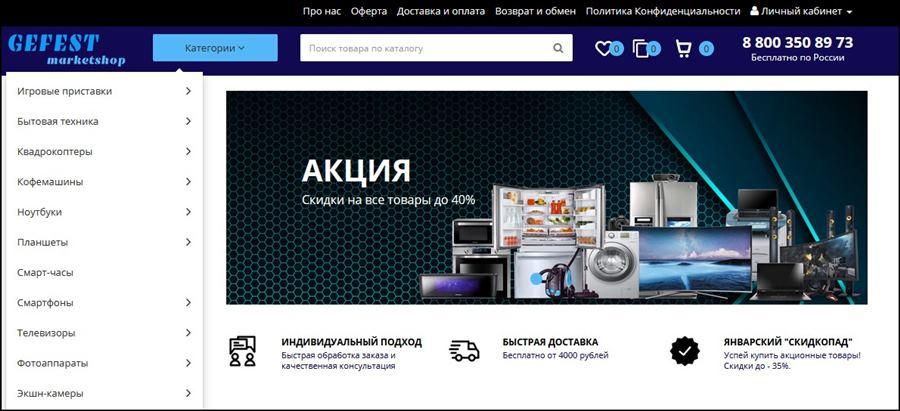 gefest-marketshop.ru - отзывы о сайте, развод на деньги, мошенники
