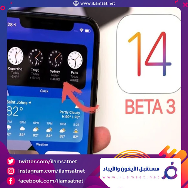 ios 14 beta 3   أهم المميزات الجديدة في الإصدار التجربيبي Beta 3 ios 14