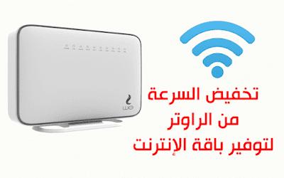 تخفيض سرعة الانترنت من الراوتر لتوفيرالباقة