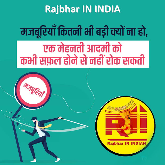 %2523MotivationalQuetos12 15 Best motivational quotes in hindi || Rajbhar IN INDIA || 2020