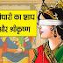 महाभारत युद्ध के बाद भगवान कृष्ण को याद आया गांधारी का शाप