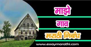 maze gav essay in marathi
