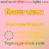 Honors 3rd Year Exam 2019 -2020 Bangla novel-2.  অনার্স ৩য় বর্ষ পরীক্ষা ২০১৯-২০২০ বাংলা উপন্যাস-২। ১০০% কমন উপযোগী সাজেশন।