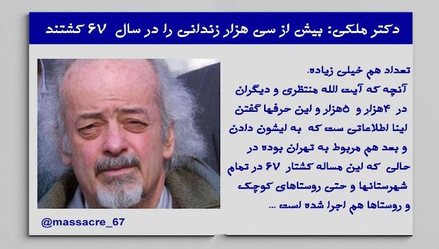 مصاحبه دکتر محمد ملکی در مورد آمار قتل عام۶۷