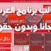 قالب برنامج العرب بكامل اضافات مجانا وبدون حقوق