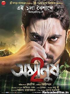 Amanush 2 (2015) Bengali Full Movie 720p BluRay HD Filmywap