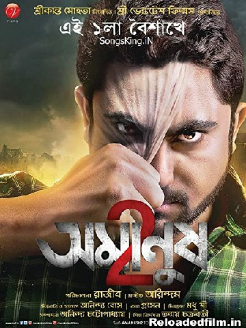 Amanush 2 (2015) Bengali Full Movie 720p BluRay HD Filmywap