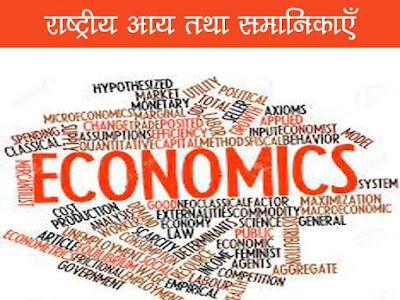 राष्ट्रीय आय तथा समानिकाएँ   National Income and Equities in Hindi