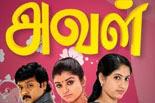 aval Aval 12 02 2013 Vijay Tv Serial | Aval 12.02.2013 | Aval 12/02/2013 | Aval | Tamil Serial
