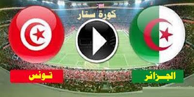 مشاهدة مباراة الجزائر وتونس بث مباشر يلا كورة اليوم مباراة ودية