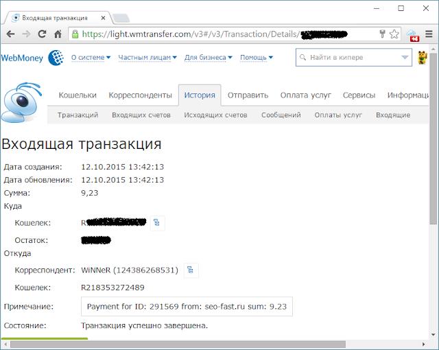 Seo-Fast - выплата  на WebMoney от 12.10.2015 года