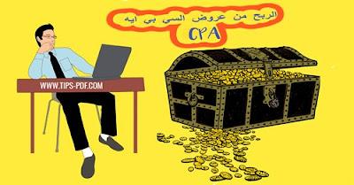 الربح من ال CPA : طريقة التسجيل في شبكة Arabclicks
