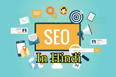 What is the SEO in Hind, and Types of SEO -जानिए SEO