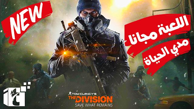 تحميل لعبة Tom Clancy's The Division مجانا,low budget gaming,the division free, tom clancy's the division, tom clancy's the division free, free games, free game uplay, tom clancy's the division free uplay