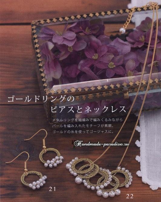Японский журнал со схемами. Ювелирные изделия крючком (10)