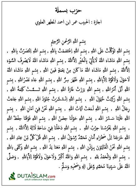 manfaat membaca hizib bimillah untuk keselamatan
