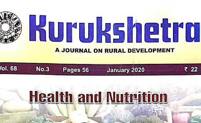 KURUKSHETRA  MAGAZINE JANUARY 2020 PDF DOWNLOAD