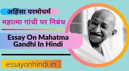 महात्मा गांधी पर निबंध  Essay On Mahatma Gandhi In Hindi